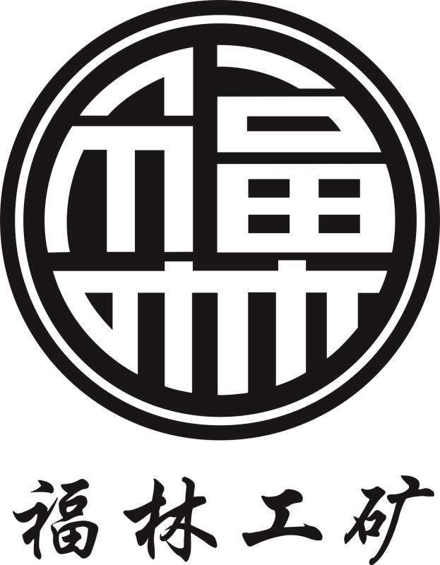 南丹县福林工矿物资贸易有限公司
