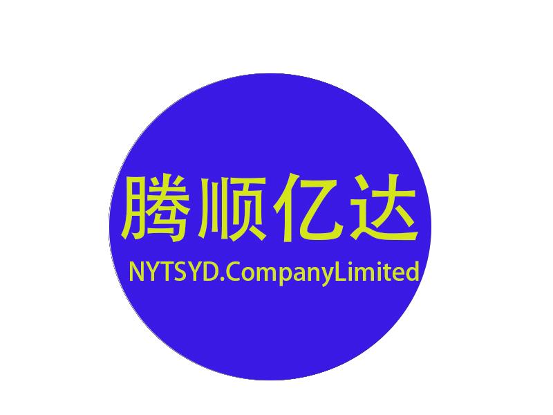 宁远县腾顺亿达建材有限公司